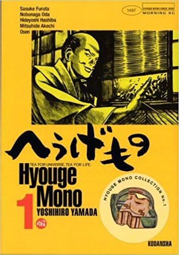a japanese comic Houge Mono