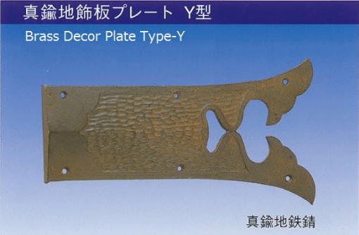 traditional ninja hardware,brass decor plate