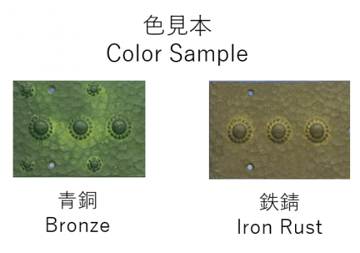 color samples of Ninja Hardware, bronze and iron rust