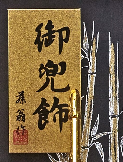 Samurai helmet for sale, fugaku model, details of item plate