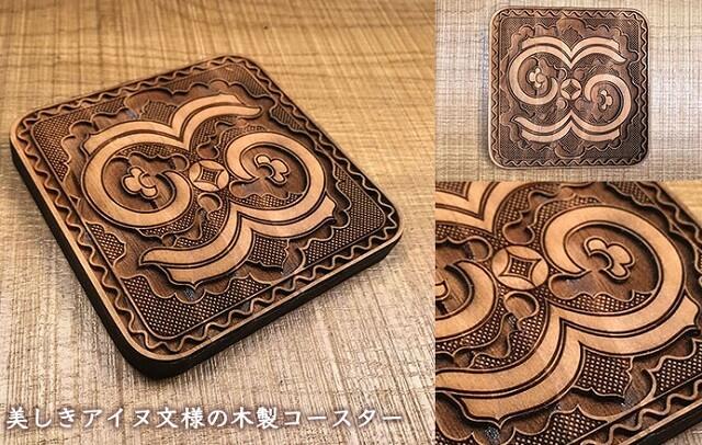Japanese crafts Nibutani Ita cup coaster square type