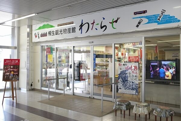 Kiryu Kimono Fabric, Traditional Japanese fabric for Kimono etc., a sightseeing spots around Kiryu, souvenir shop