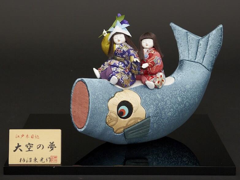Edo-kimekomi Japanese Doll, traditional crafts, a product of Koinobori doll