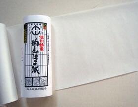 Uchiyama Washi Japanese paper, a Japanese traditional craft, Washi sold in itself