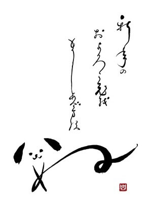 Toyohashi writing brush, a Japanese traditional craft, calligraphy on a greeting card