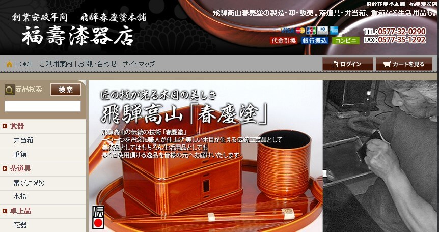 Hida Shunkei Lacquerware, a Japanese traditional craft, homepage of a maker Fukuju