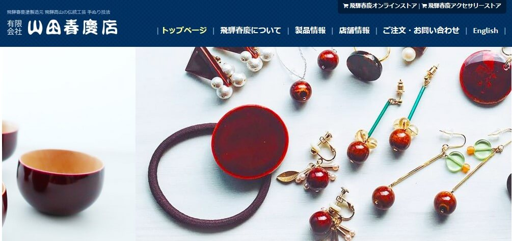 Hida Shunkei Lacquerware, a Japanese traditional craft, homepage of a maker Yamada Shunkei