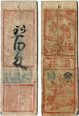 Etchu Washi Japanese paper, a Japanese traditional craft, old bills used in Japan made of Washi papers