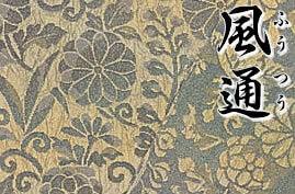 Nishijin-ori Textile, a Japanese traditional craft in Kyoto for Kimono, Fu-tsu