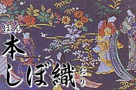 Nishijin-ori Textile, a Japanese traditional craft in Kyoto for Kimono, hon-shibo-ori