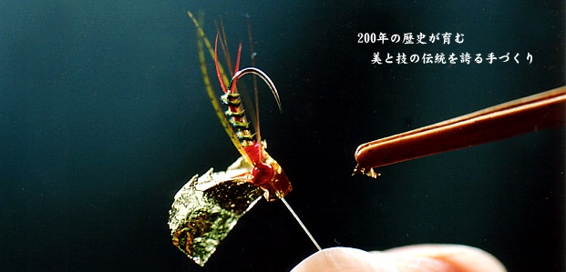 Banshu fishing flies, a Japanese traditional craft, making image of a fly
