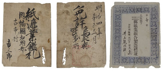 Inshu Washi Japanese paper, a Japanese traditional craft, very old text written