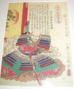 Ukiyo-e woodblock print of a Samurai warrior Tsutsui Junkei, printed