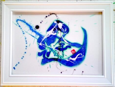 Japanese shodo, art calligraphy, Kanji letter of meet