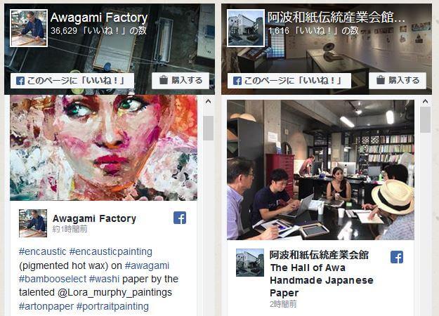Awa Washi japanese paper, a traditional craft, facebook of Awa Washi Factory