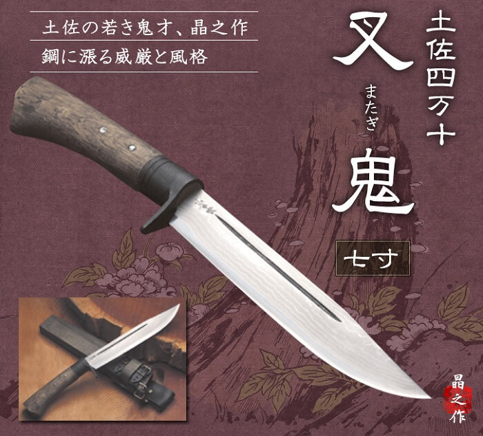 Tosa cutlery, a traditional Japanese craft, all-purpose field knife