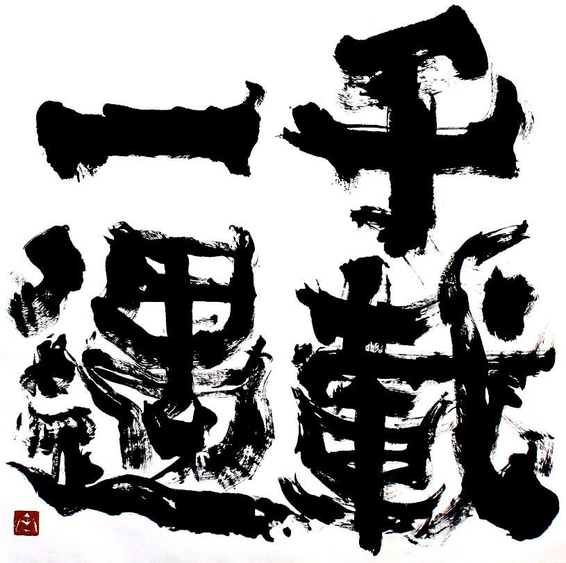 art of Japanese calligraphy