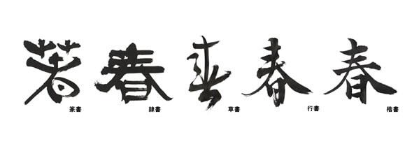 various style of Japanese kanji calligraphy writing