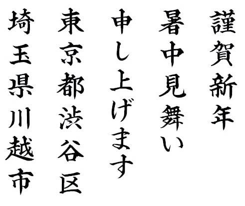 Kaisho style of Japanese Kanji calligraphy writing