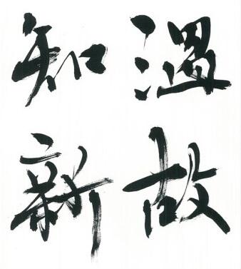 Gyosho style of Japanese Kanji calligraphy writing