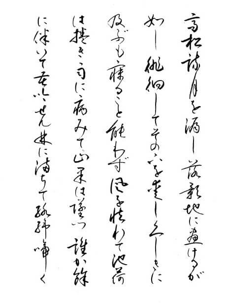 Sosho style of Japanese Kanji calligraphy writing