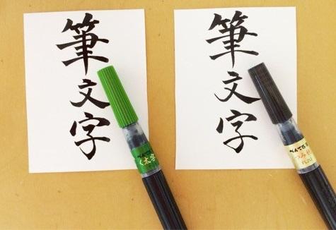 Fude pen, writing brush pen