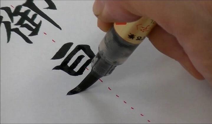 Fude pen, writing brush pen, writing a Japanese character