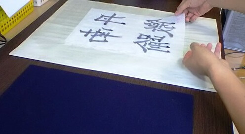 Japanese clligraphy Shodo work mounting, background sheet