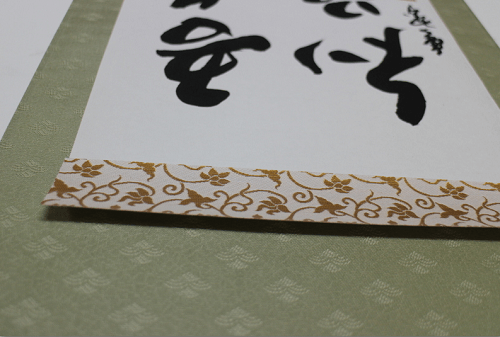 Japanese clligraphy Shodo work mounting, Ichimonji is added at the top