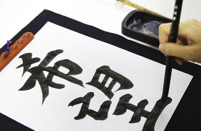 """Japanese calligraphy, writing """"Hope"""""""