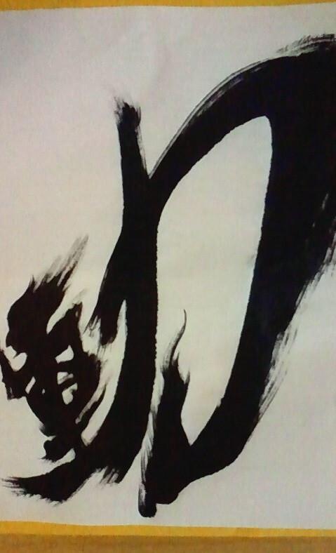 "Japanese calligraphy, writing ""motion"" in kanji letter"