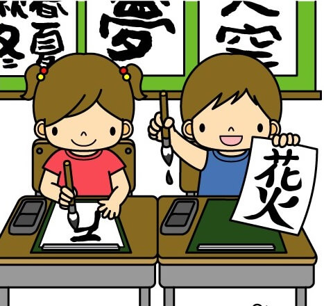 Japanese calligraphy taught in a Japanese school