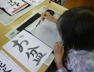 "Japanese calligraphy, writing ""Bon"""