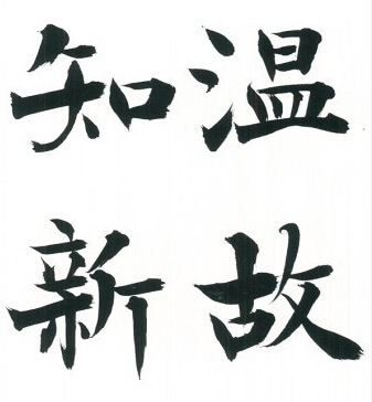 Japanese calligraphy art, famous saying in Shodo style