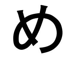 Sample of Japanese character, HIragana