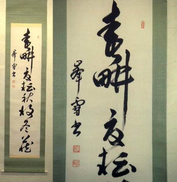 Japanese hanging scroll Shodo writing (Japanese calligraphy)