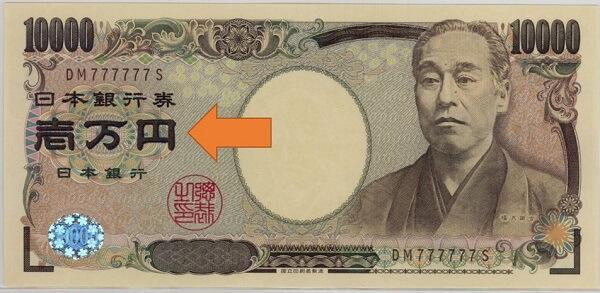Japanese $100 bill, whose number is written in Japanese Kanji