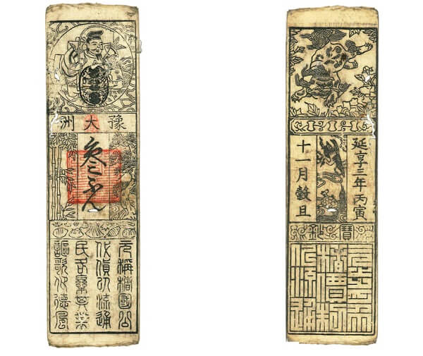 Local bills used in old Japan, values are written only in Kanji characters
