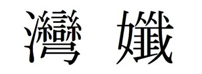Japanese Kanji characters of hard-to-read