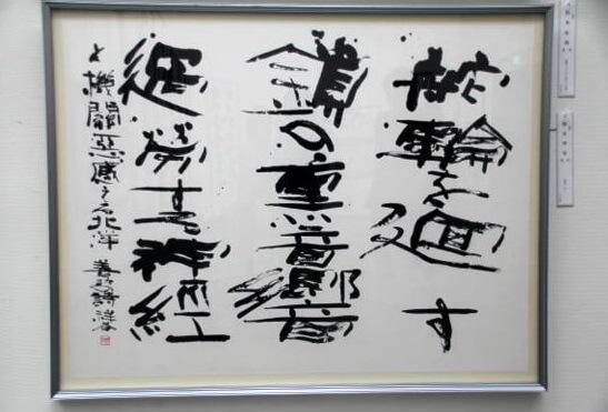 Shodo style of Mainichi group