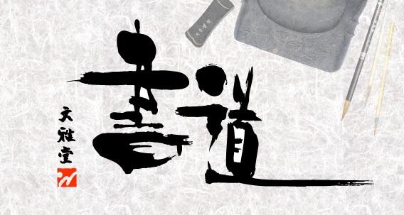 Japanese calligraphy writing of Shodo