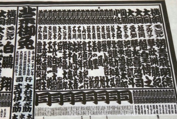 list of Sumo wrestlers in Shodo calligraphy writing style