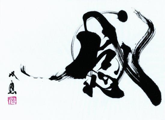 "artistic shodo work of character ""feel"""