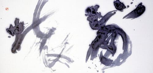 a vague but artistic shodo work