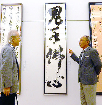 old men appreciating Shodo Japanese calligraphy writings