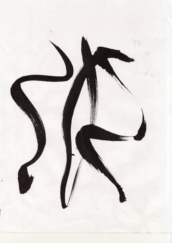 "an artistic shodo calligraphy working of Kanji character of ""wave"""