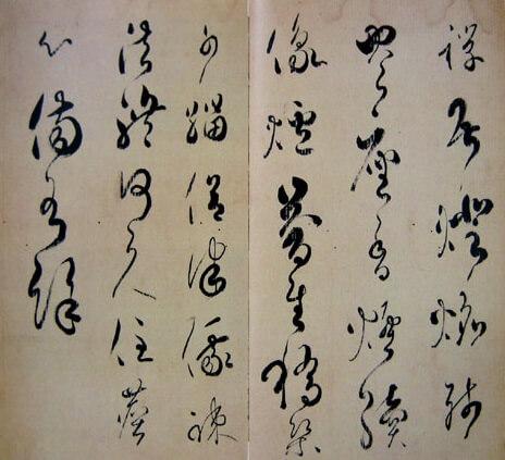 Shodo Japanese calligraphy as an art, writing by the emperor Saga