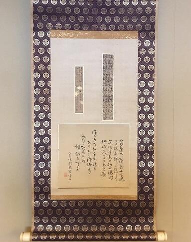 Shodo Japanese calligraphy as an art, writing by Ieyasu Tokugawa