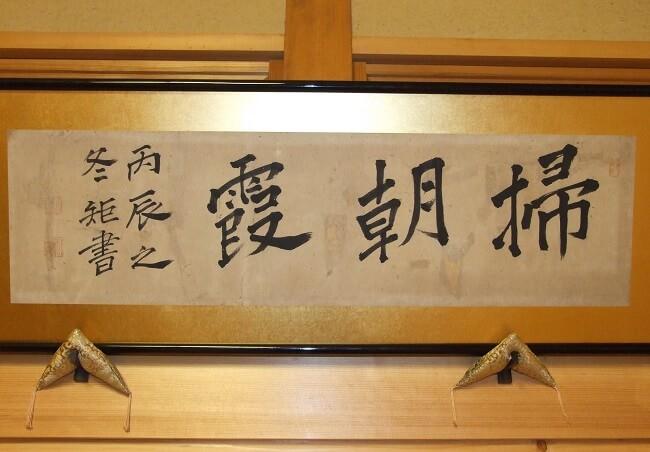 Shodo Japanese calligraphy as an art, writing by Shoin Yoshida