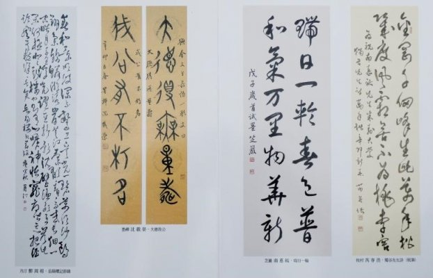 comparing Shodo styles among asian countries